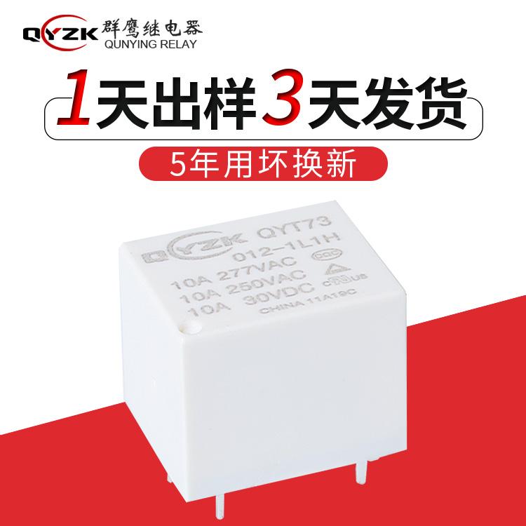 QYT73-012-1L1H繼電器