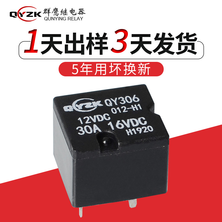QY306-012-H1繼電器