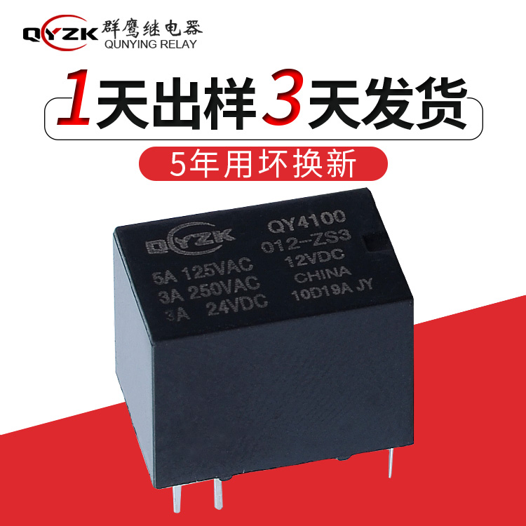 QY4100-012-ZS3繼電器