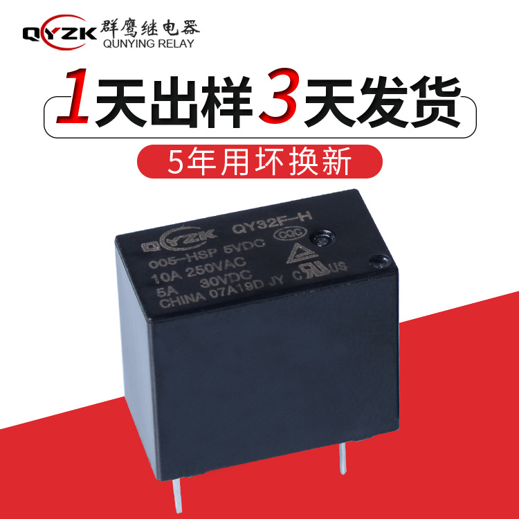 QY32F-H-005-HSP(0.2W)繼電器