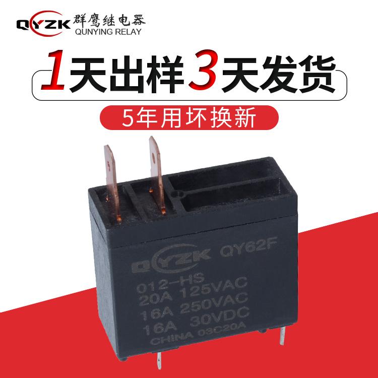 QY62F-012-HS繼電器