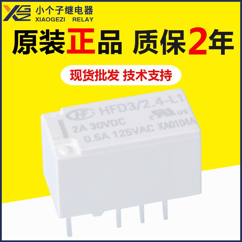 HFD3/2.4-L1繼電器