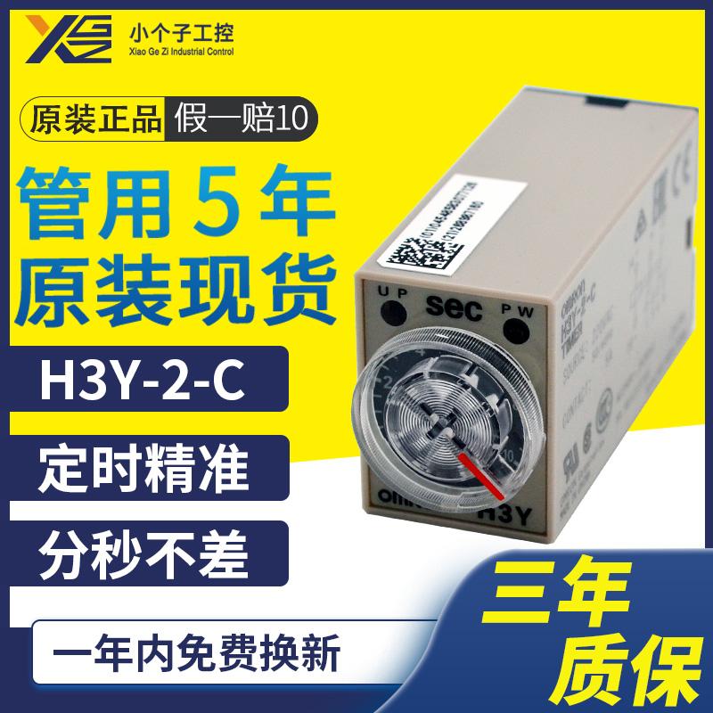 H3Y-2-C(220VAC)