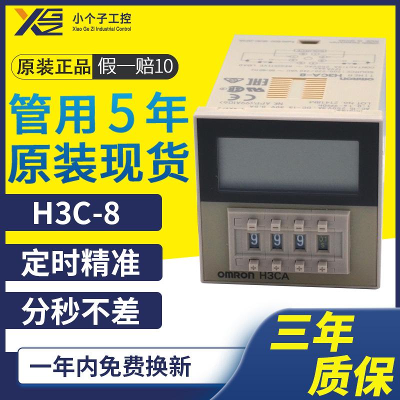 H3CA-8(220VAC)时间继电器