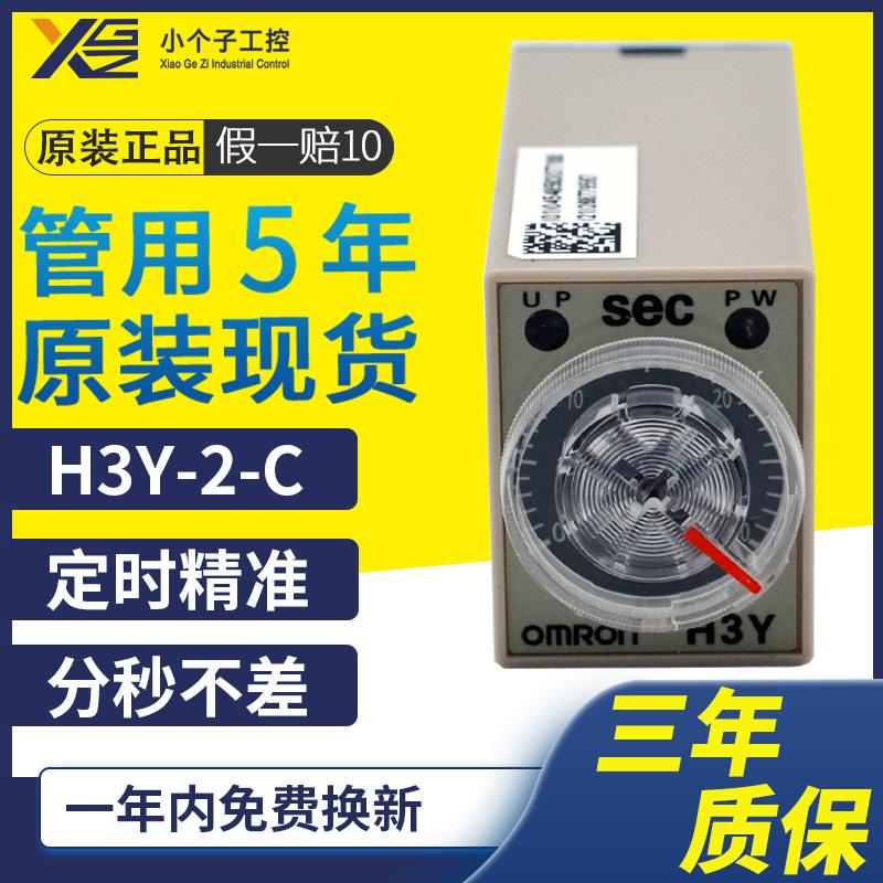 H3Y-2-C(24VDC)
