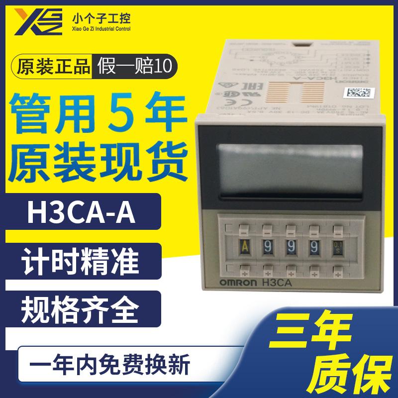 H3CA-A时间继电器