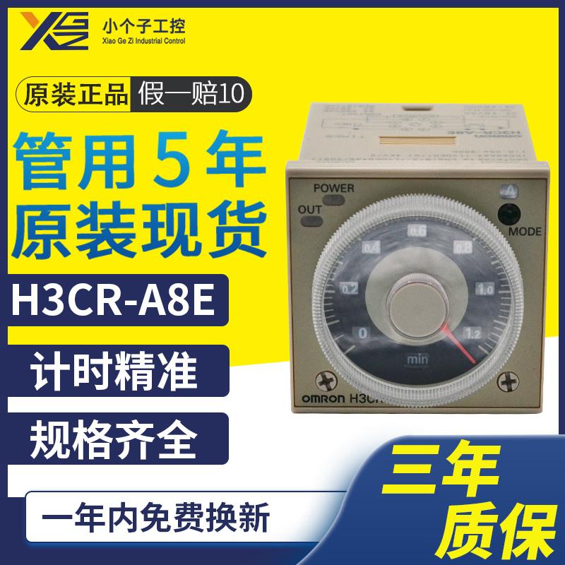 H3CR-A8E时间继电器