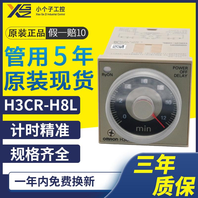 H3CR-H8L(24V)