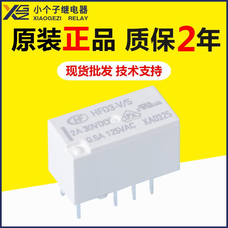 宏发hfd3-v/5继电器