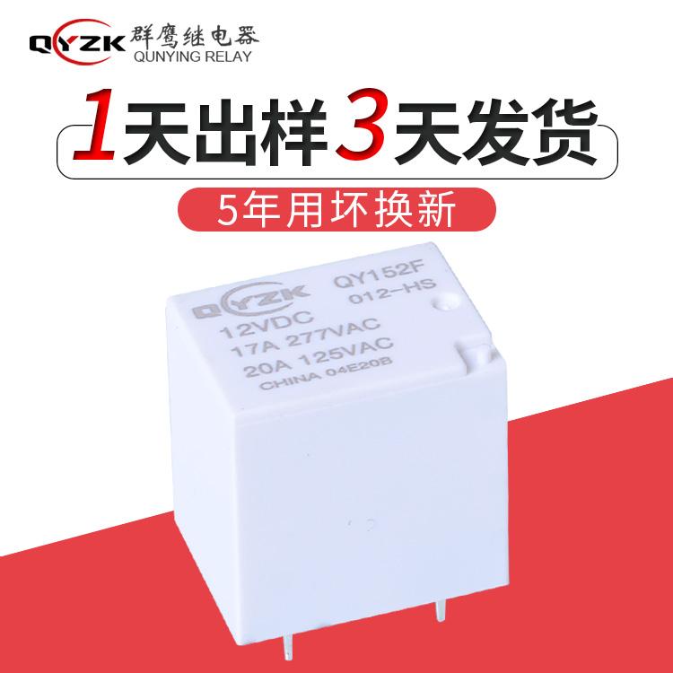 QY152F-012-HS繼電器