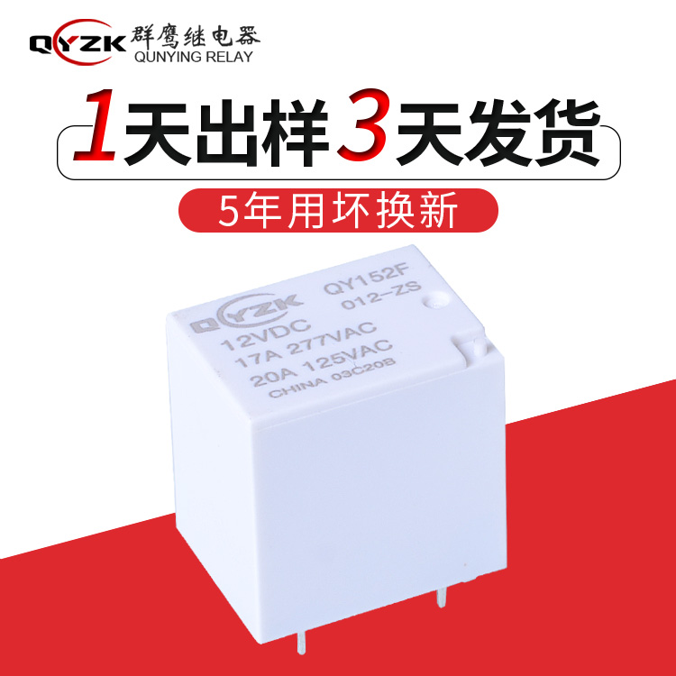 QY152F-012-ZS繼電器