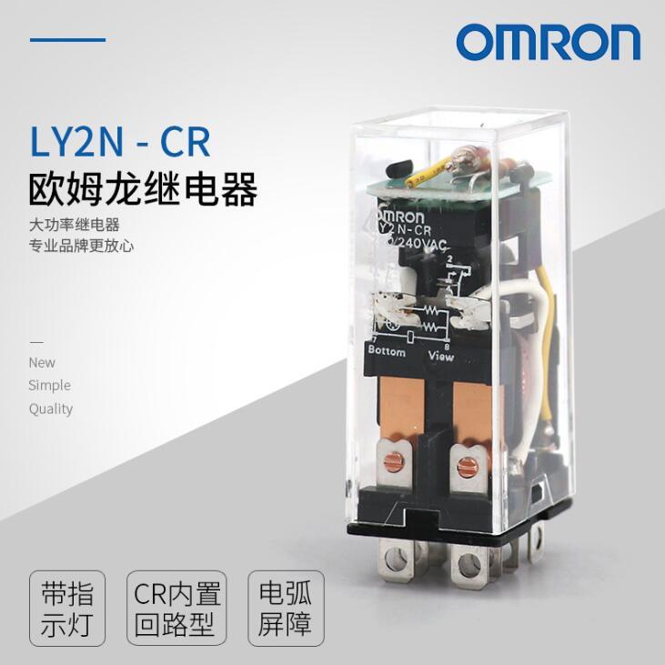LY2N-CR AC220V大功率继电器