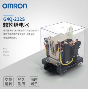 欧姆龙G4Q-212S 220V继电器