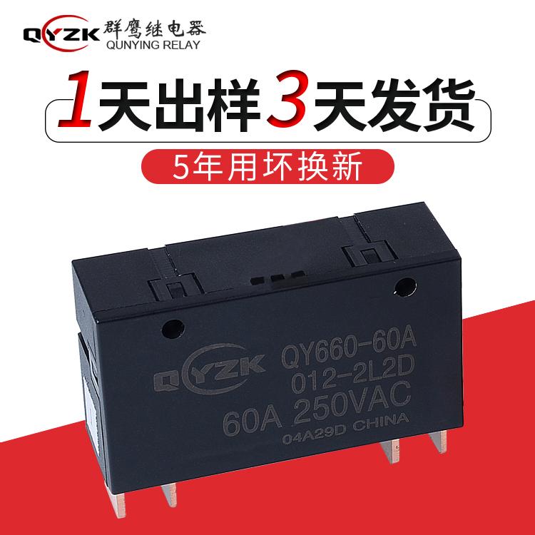 QY660-60A-012-2L2D磁保持繼電器