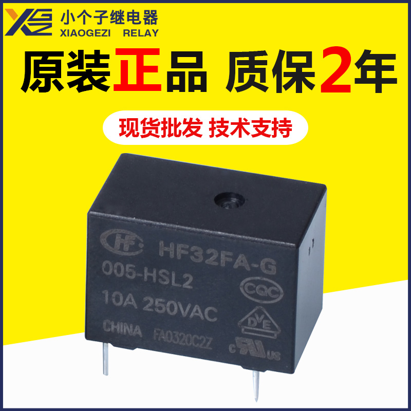 HF32FA-G-005-HSL2繼電器