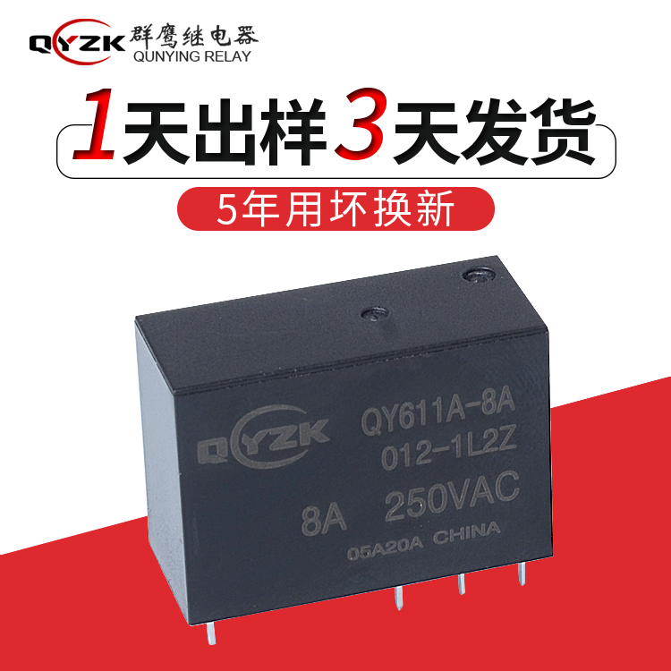 QY611A-8A-012-1L2Z磁保持繼電器