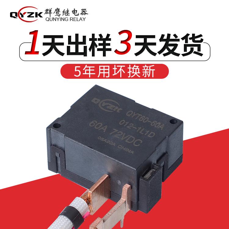 QYT60-60a-012-1L1D磁保持继电器