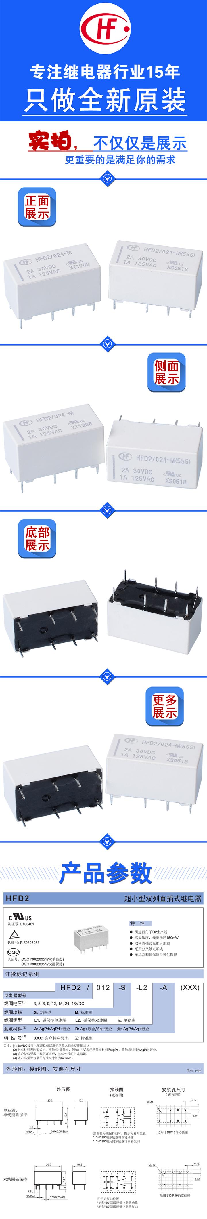 HFD2-024-M(555)-720_01