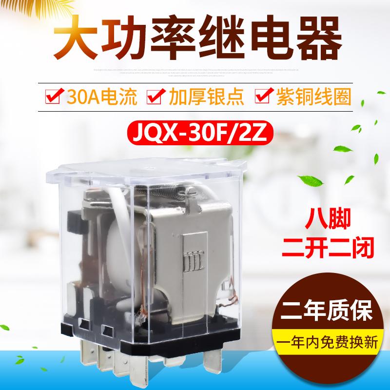 JQX-30F/2Z DC12V继电器