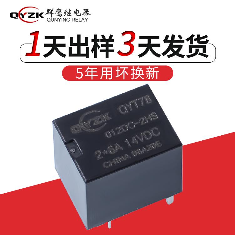 QYT78-012DC-2HS继电器