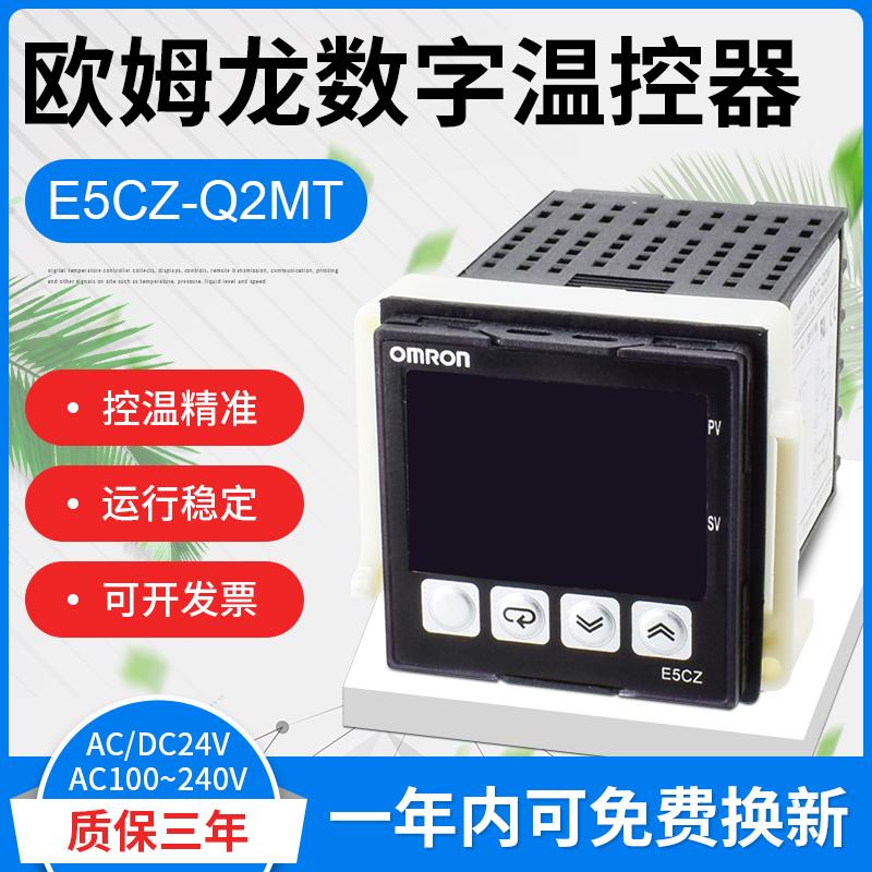 E5CZ-C2MT欧姆龙温控器