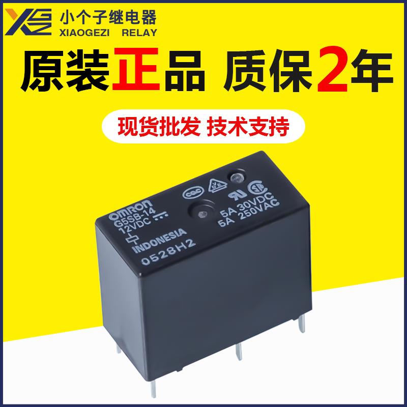 欧姆龙G5SB-14-12V继电器
