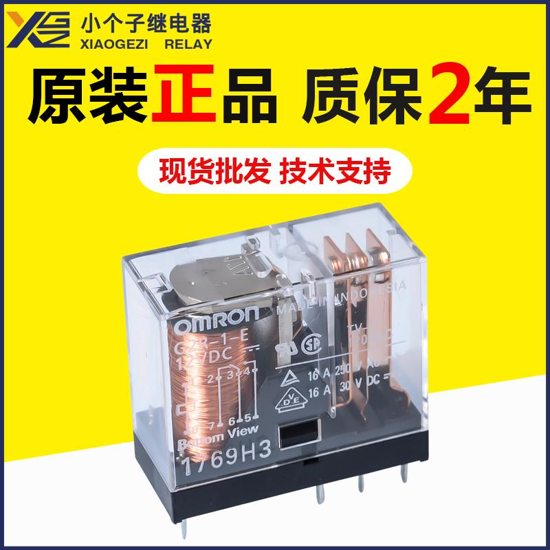 欧姆龙G2R-1-E-12VDC (8脚16A 1开闭)继电器