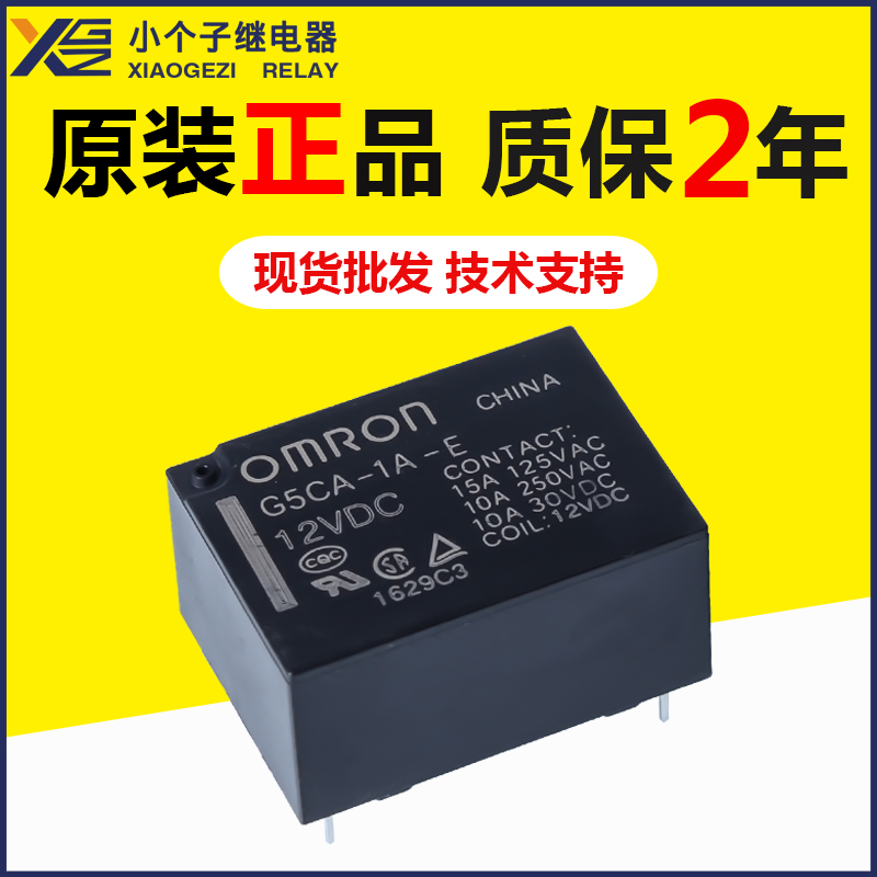 欧姆龙G5CA-1A-E-5VDC继电器
