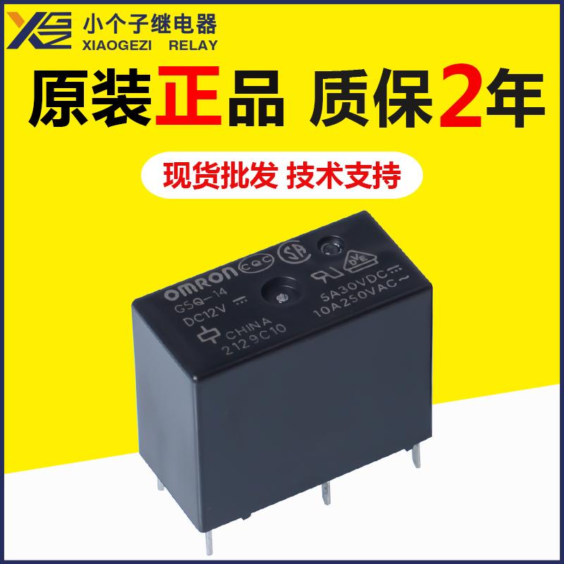 欧姆龙G5Q-14 12V 5脚继电器