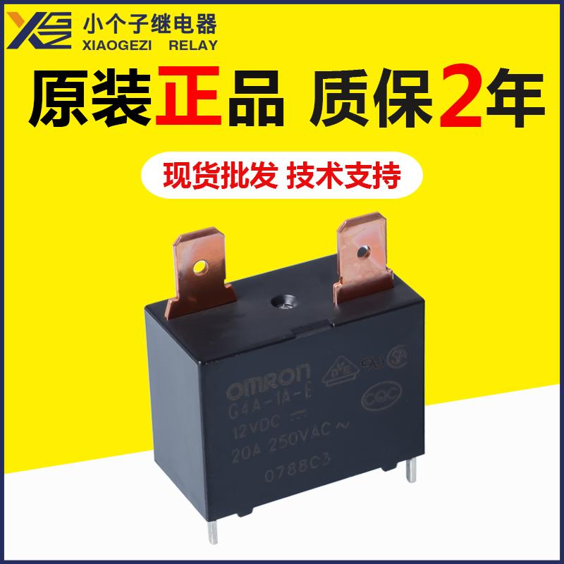 欧姆龙G4A-1A-E-12VDC(插头款)继电器