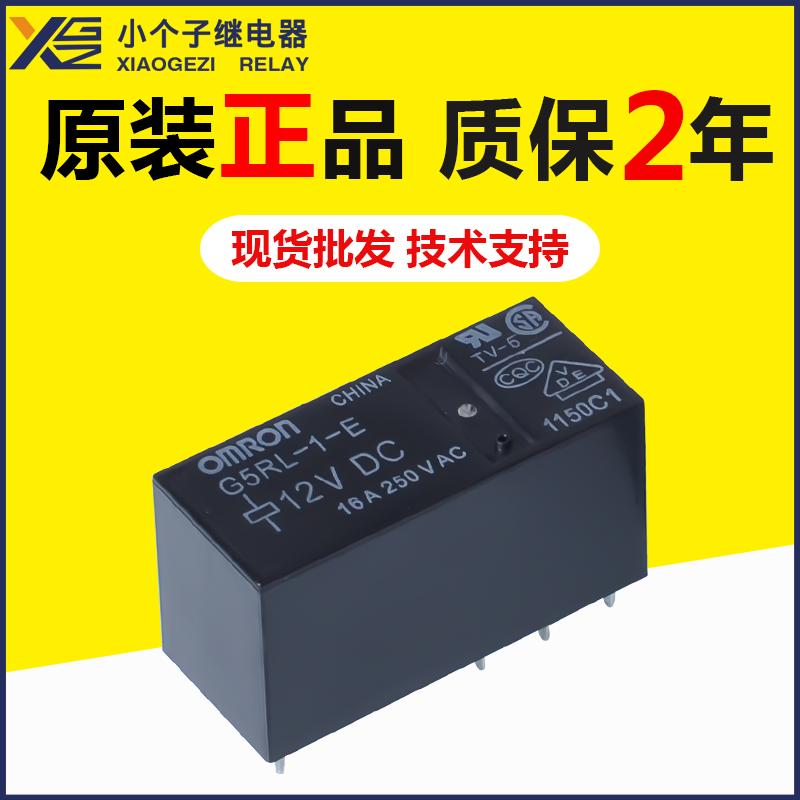 欧姆龙G5RL-1-E-12VDC 4.5继电器