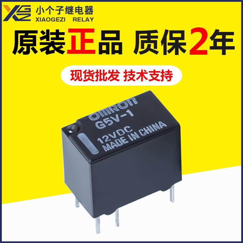 欧姆龙G5V-1- 12VDC 继电器