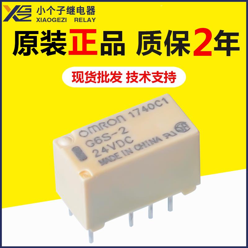 欧姆龙G6S-2- 24VDC继电器