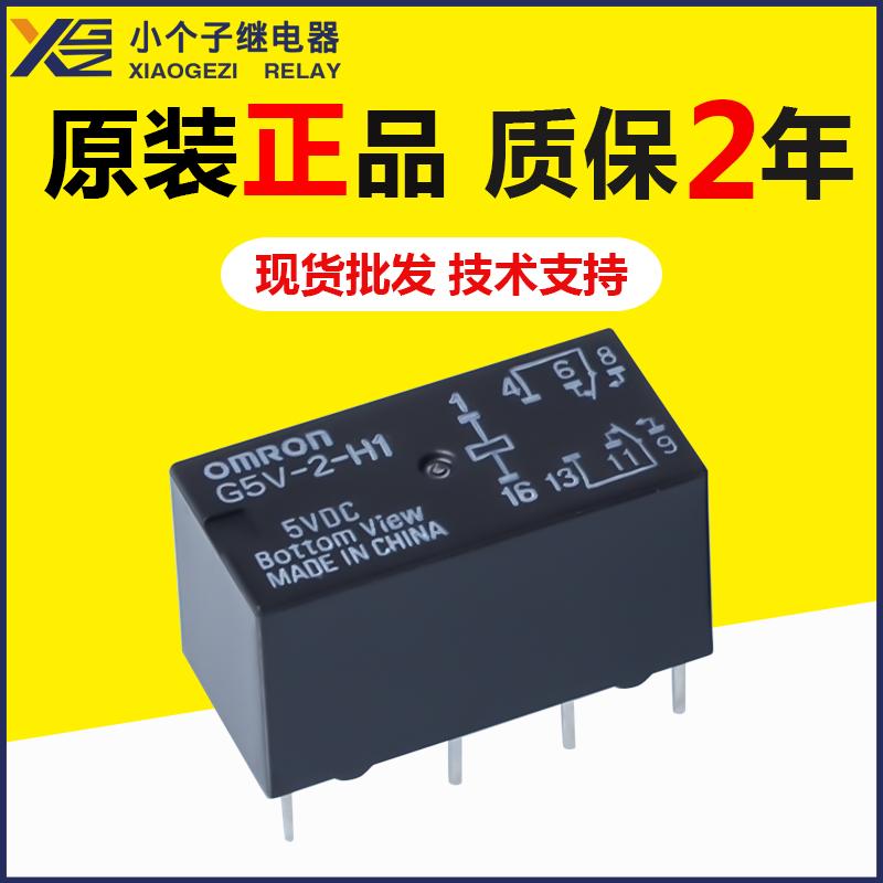 欧姆龙G5V-2-H1-12VDC继电器