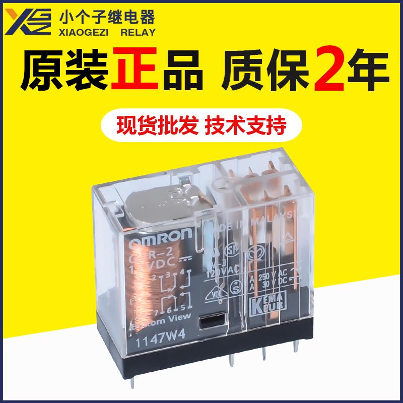 欧姆龙G2R-2-12VDC继电器