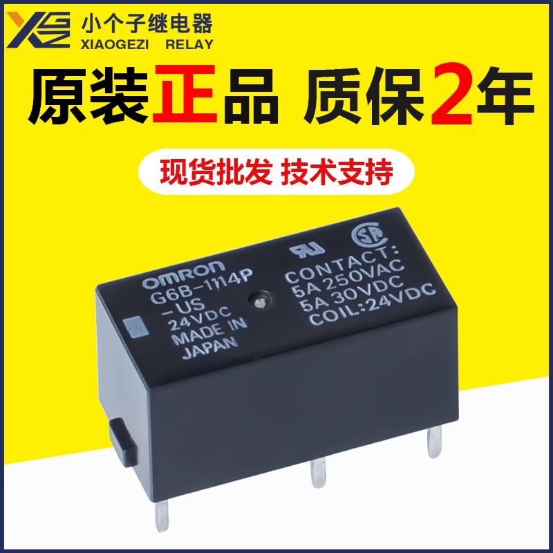 欧姆龙G6B-1114P-US-24VDC继电器