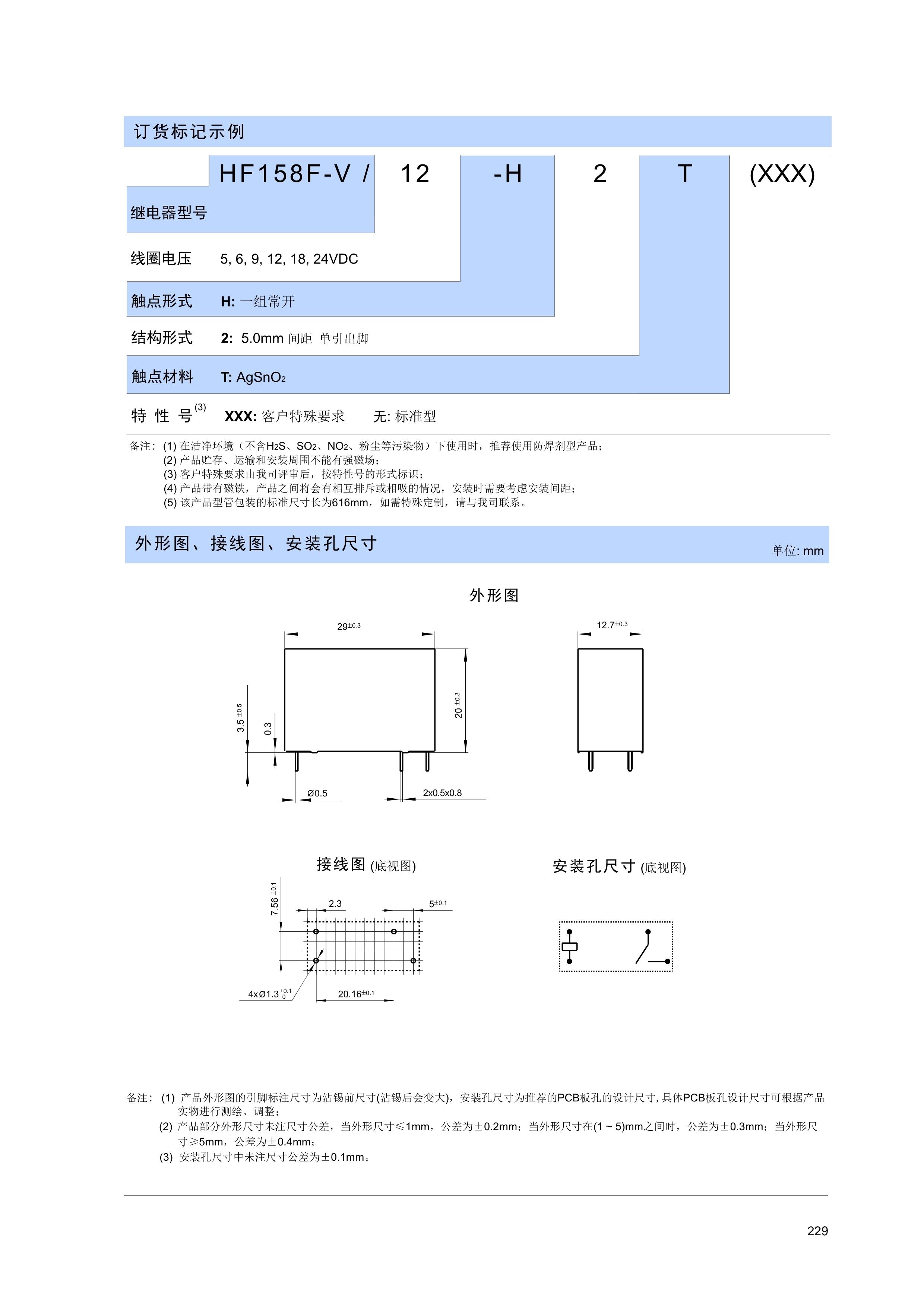 HF158F-V_1_pole_cn_2