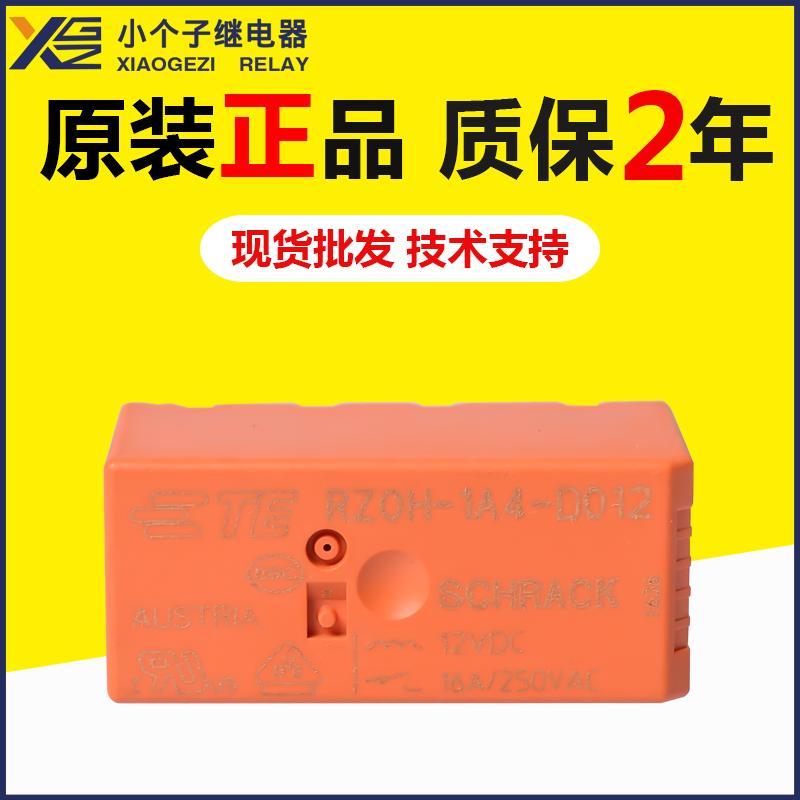 泰科RZOH-1A4-D012继电器