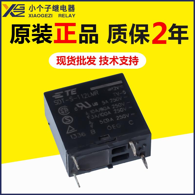 泰科SDT-S-112LMR继电器