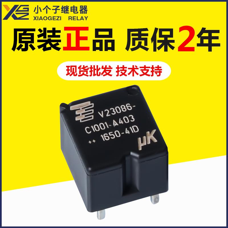 泰科V23086-C1001-A403汽车继电器