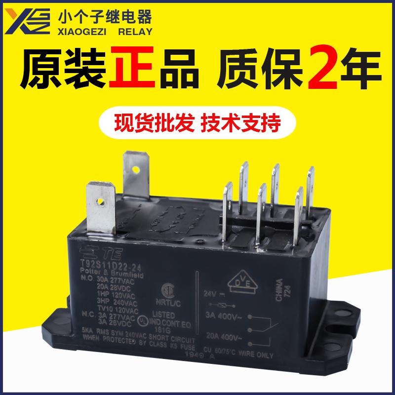 泰科P-B T92S11D22-24继电器