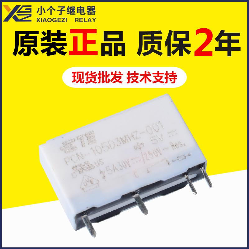 泰科PCN-105D3MHZ-001继电器