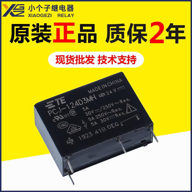 泰科PCJ-124D3MH继电器