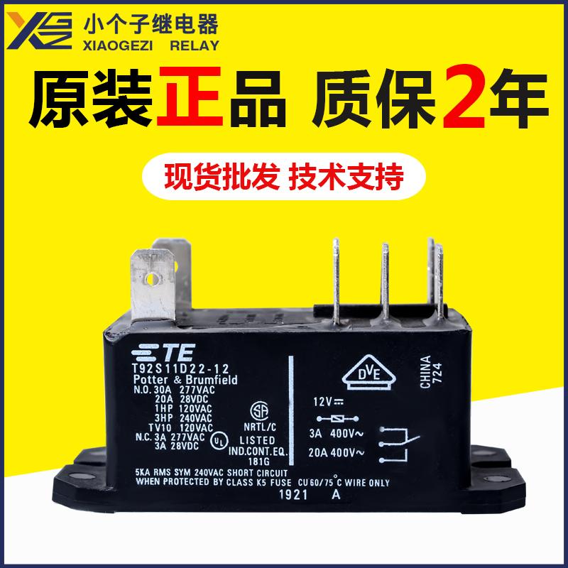 泰科T92S11D22-12继电器