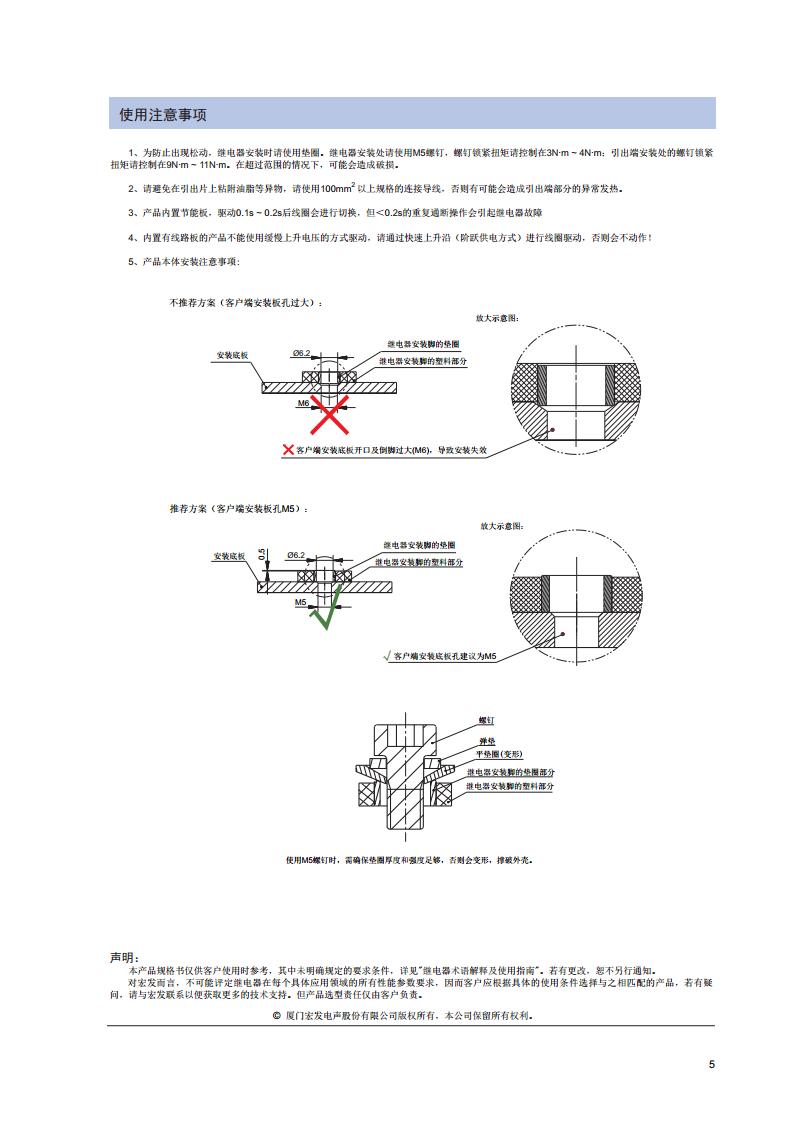 HFE18V-300_cn_Page5