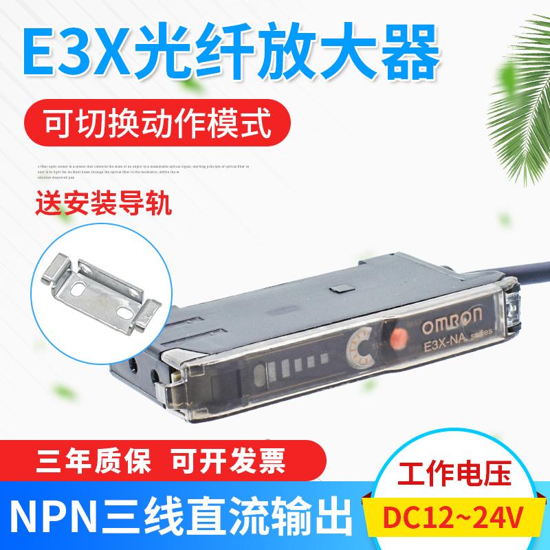 欧姆龙E3X-NA11光纤放大器